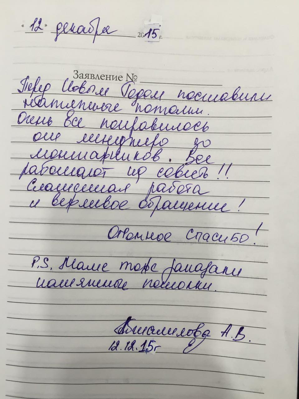 Натяжные потолки в Ростове-на-Дону